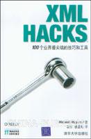 XML HACKS:100个业界最尖端的技巧和工具