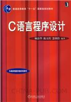 (特价书)C语言程序设计
