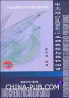 中文版CorelDRAW 12基础教程与操作实录
