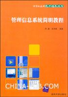 管理信息系统简明教程