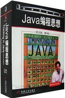 Java编程思想(英文影印版.第4版)