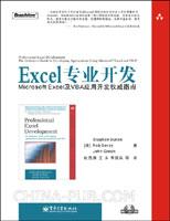 Excel专业开发