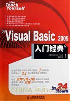 (特价书)Visual Basic 2005入门经典