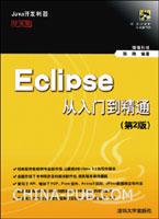 Eclipse从入门到精通(第2版)