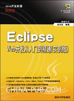 Eclipse Web开发从入门到精通(实例版)