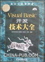 Visual Basic开发技术大全[按需印刷]