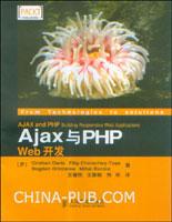 Ajax与PHP Web开发[按需印刷]