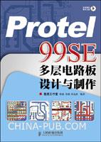 Protel 99SE多层电路板设计与制作[按需印刷]