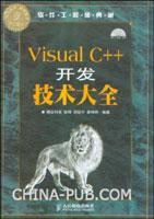 Visual C++开发技术大全[按需印刷]
