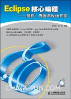 Eclipse核心编程--插件、界面与Web开发[按需印刷]