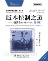 版本控制之道--使用Subversion(第2版)
