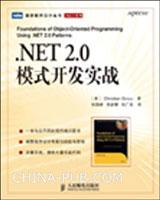 .NET 2.0模式开发实战(Web开发大师力作)