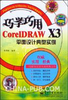 巧学巧用CorelDRAW X3平面设计典型实例