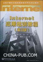 Internet应用培训教程(第3版)[按需印刷]
