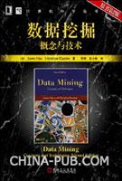 数据挖掘:概念与技术(原书第2版) (08年度畅销榜TOP50)