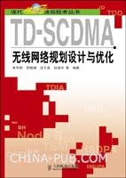 TD-SCDMA无线网络规划设计与优化[按需印刷]