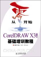 从零开始--CorelDRAW X3中文版基础培训教程