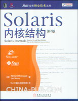 Solaris内核结构(第2版)