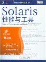 (特价书)Solaris性能与工具