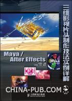 Maya/After Effects三维影视片头制作技法实例详解[按需印刷]