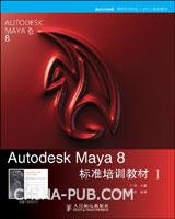 (特价书)Autodesk Maya 8标准培训教材Ⅰ