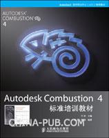 Autodesk Combustion 4标准培训教材[按需印刷]