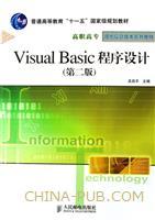 (特价书)Visual Basic程序设计(第二版)