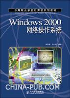 Windows 2000网络操作系统