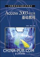Access 2003中文版基础教程