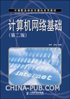 计算机网络基础(第二版)