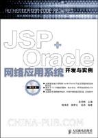 JSP+Oracle网络应用系统开发与实例[按需印刷]