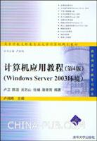 计算机应用教程(第4版)(Windows Server 2003环境)