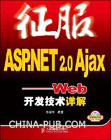 征服ASP.NET 2.0 Ajax--Web开发技术详解(基于ASP.NET Ajax1.0正式版)[按需印刷]