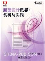 版面设计风暴:赏析与实践