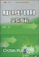 用友ERP生产管理系统实验教程
