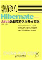 精通Hibernate 3.0--Java数据库持久层开发实践[按需印刷]