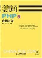 精通PHP5应用开发[按需印刷]