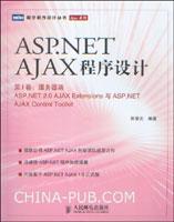 ASP.NET Ajax程序设计--第I卷:服务器端ASP.NET 2.0 AJAX Extensions与ASP.NET AJAX Control Toolkit (2007年4月16日 china-pub【全国】【首发】)