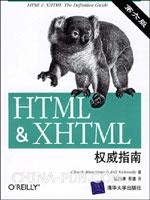 HTML & XHTML权威指南(第六版)