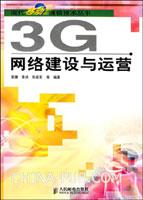 3G网络建设与运营[按需印刷]