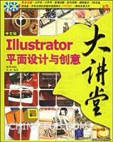 中文版Illustrator平面设计与创意大讲堂(2CD)