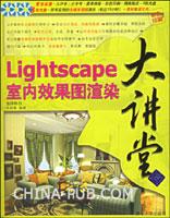Lightscape室内效果图渲染大讲堂(3CD)