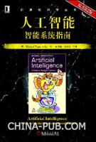 人工智能:智能系统指南(原书第2版)