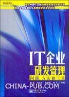 IT企业研发管理--问题、方法和工具