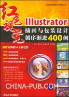 红色视觉--Illustrator插画与包装设计循序渐进400例(1DVD)