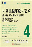 (特价书)计算机程序设计艺术(第4卷.第4册.双语版)