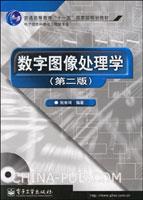 数字图像处理学(第二版)