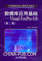 数据库应用基础--Visual FoxPro 6.0(第二版)