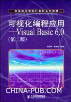 可视化编程应用--Visual Basic 6.0(第二版)