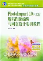 PhotoImpact 10中文版数码图像编辑与网页设计实训教程